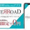 OVER ROAD